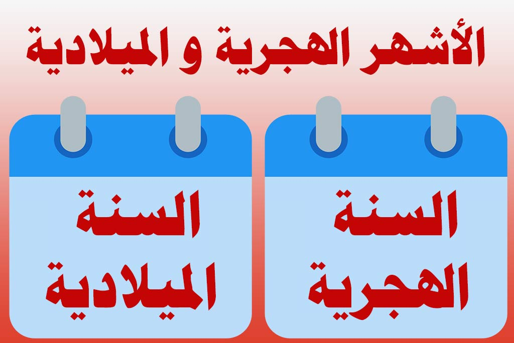 Arabic and Gregorian Months
