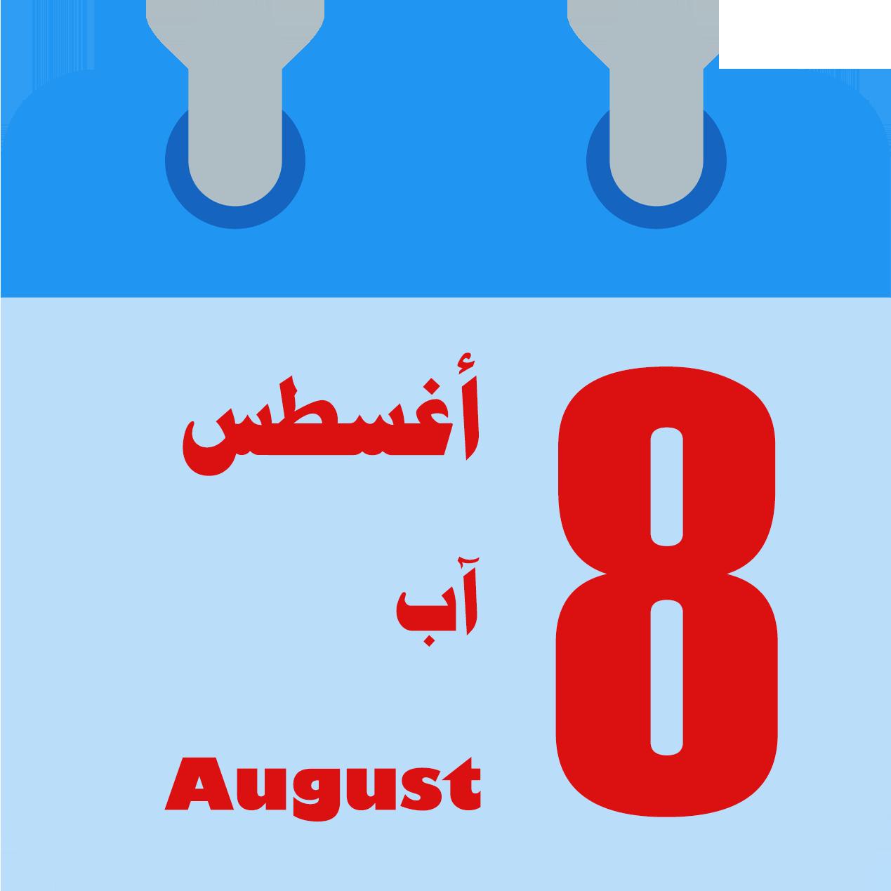شهر أغسطس