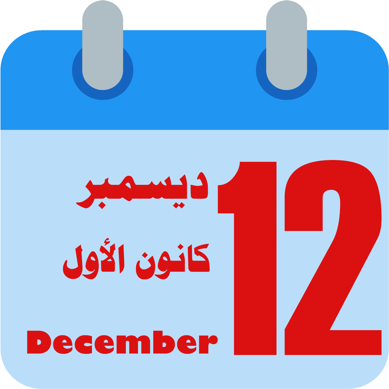 شهر ديسمبر