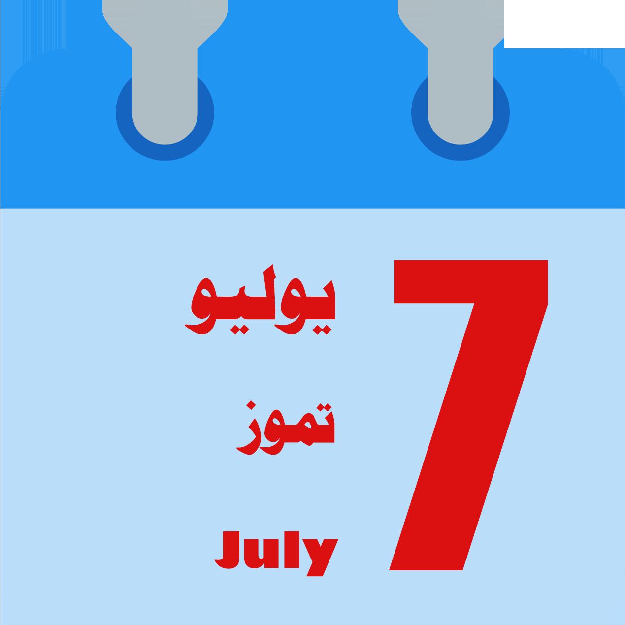 شهر يوليو