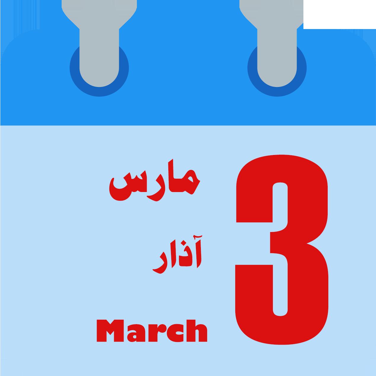 شهر مارس