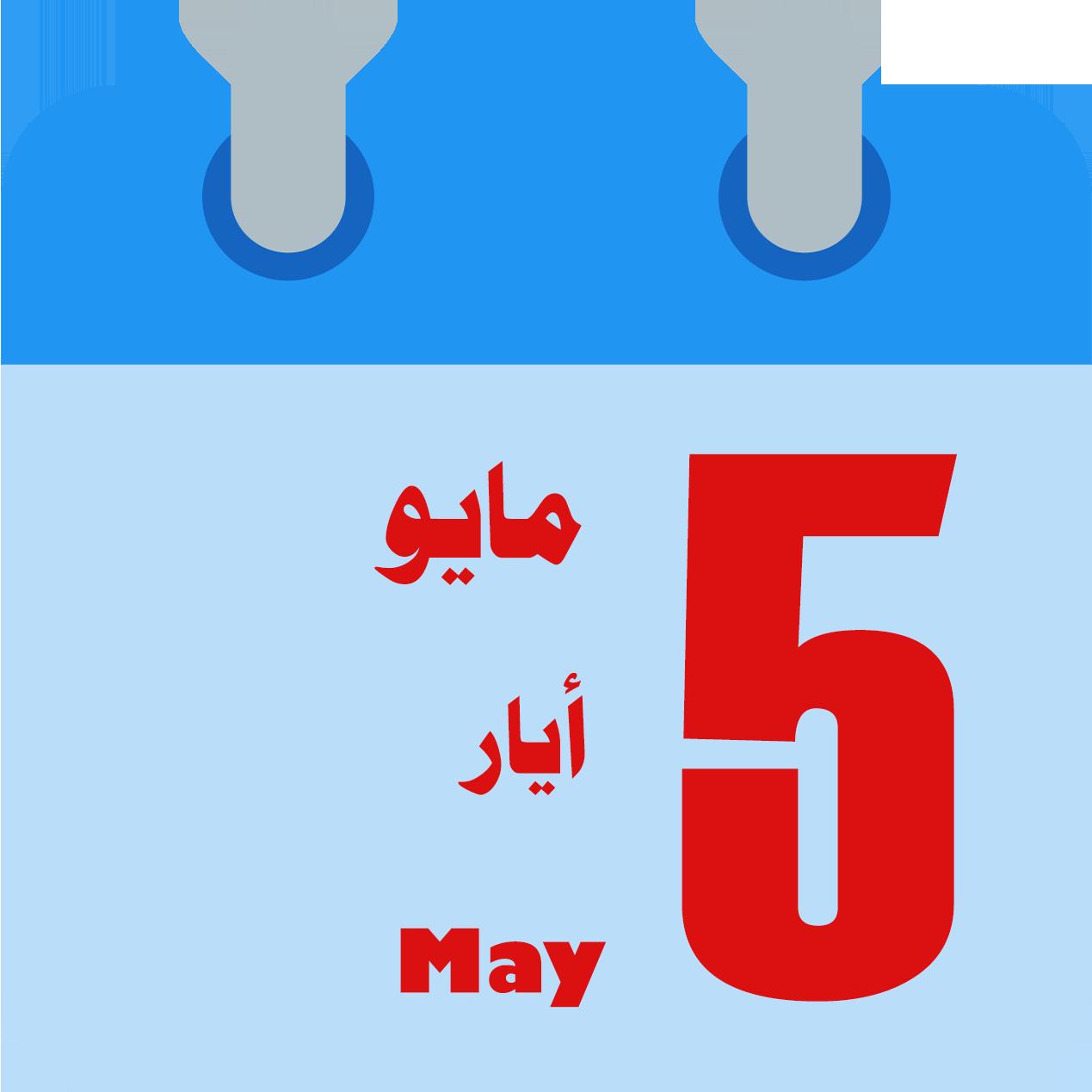 شهر مايو