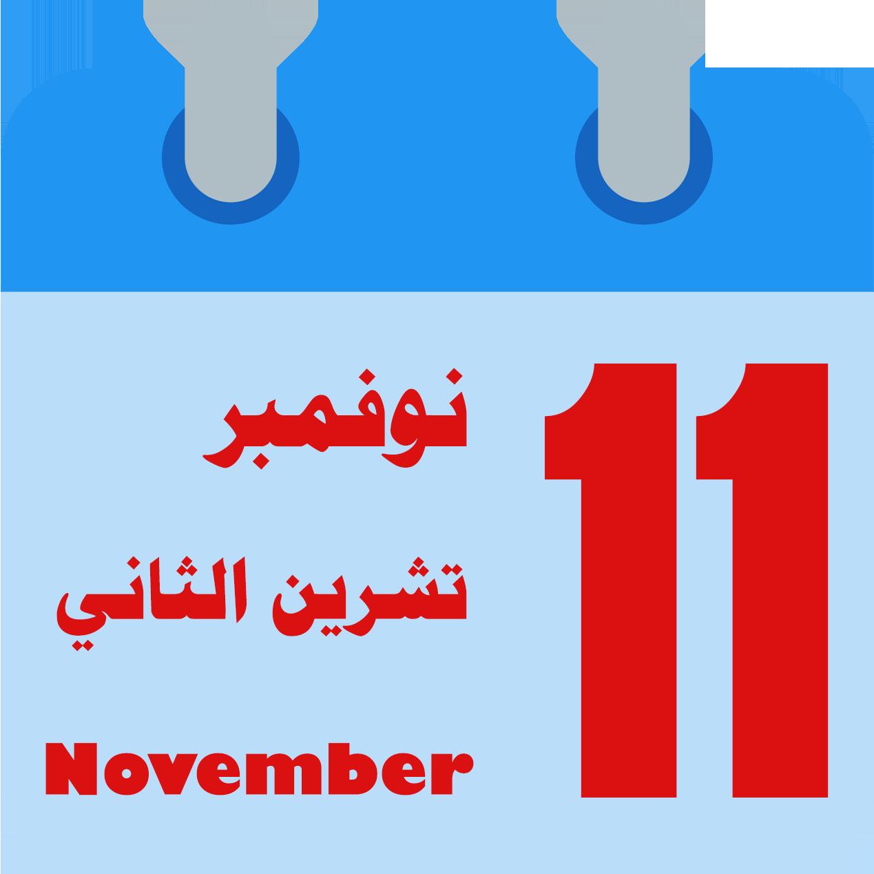 شهر نوفمبر